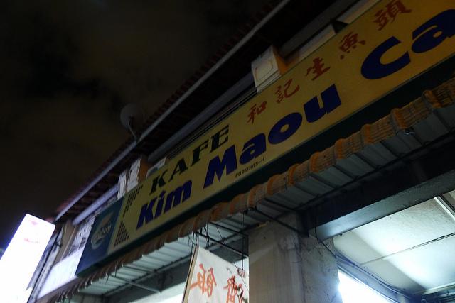 Nice Wat Tan Hor In Penang For Dinner Nick Chan Dot Net